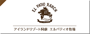 EL PATIO RANCH