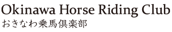 Okinawa horse Riding Club